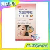 3M 免縫膠帶組 膚色含碘 (12條/包) A1847CP 傷口適用 免縫膠帶【生活ODOKE】