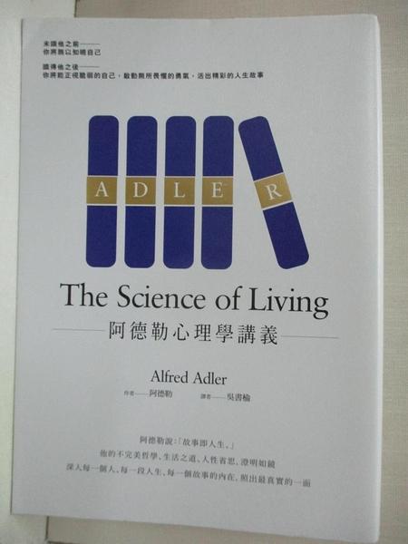 【書寶二手書T1/心理_COY】阿德勒心理學講義_阿德勒