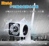 防水語音對話!H265鋁合金戶外攝影機【標準版AV380】1080P夜視錄放手機直聯.WIFI無線網路監視器V38Z