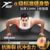 悅步男士加厚15mm健身墊瑜伽墊加寬加長