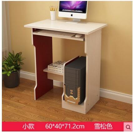 億家達 簡易台式電腦桌台式桌家用寫字台帶書櫃組合桌簡約辦公桌(主圖款)