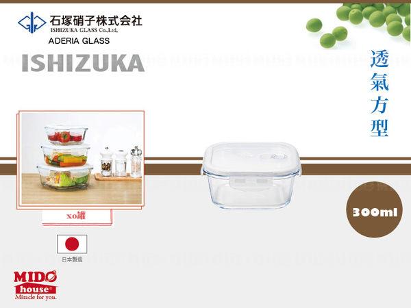 日本 石塚硝子ADERIA H-876 透氣方型耐熱玻璃保鮮盒 300ml《Mstore》