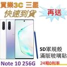 三星 Note 10 手機 8G/256G,送 5D軍功殼+3D滿版玻璃貼