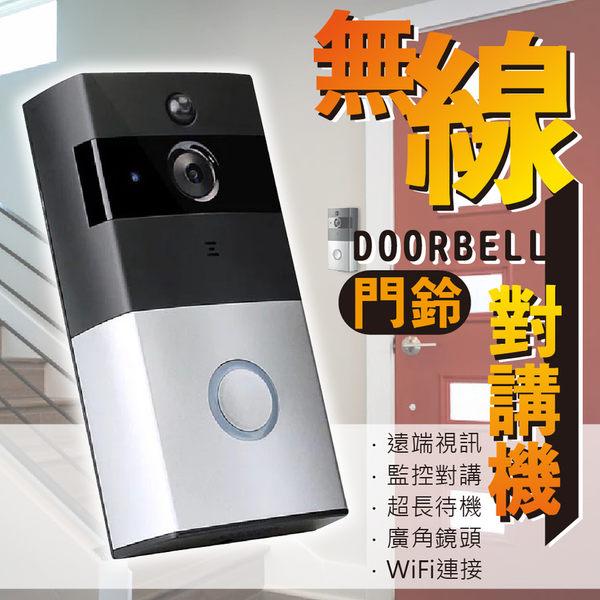 無線門鈴對講機 APP手機遠端畫面-可直接網路對話 監視器 監控 攝影鏡頭 移動式偵測【DE255】