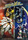 3DS 精靈寶可夢 太陽/月亮 中文完全攻略本