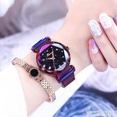 手錶 新抖音同款星空手錶女士防水韓版時尚潮流迪學生網紅簡約奧錶 科技藝術館