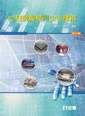 (二手書)IC封裝製程與CAE應用(第三版)