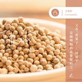 【味旅嚴選】|芫荽籽|香菜籽|Coriander Seeds|100g