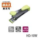 日本 美克司 HD-10W 釘書機 訂書機 /台