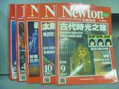 【書寶二手書T4/雜誌期刊_QMR】牛頓_172~180期間_共5本合售_古代時光之旅等