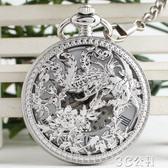 懷錶 復古經典浮雕鏤空機械懷錶 羅馬禮品錶 牡丹嘲鳳翻蓋陀錶 女學生 3C公社YYP