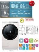 贈好禮【HITACHI日立】11.5KG 3D自動全槽清水洗淨滾筒洗脫烘《BDSX115CJ》左開(珍珠白)免運送安裝