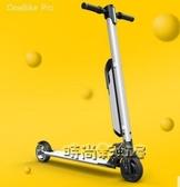 Onebike 輕量化電動滑板車成人折疊兩輪代駕代步車迷你電動自行車MBS「時尚彩虹屋」