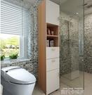衛生間收納櫃落地防水浴室邊櫃側櫃儲物櫃壁掛櫃馬桶邊櫃角櫃立櫃QM 依凡卡時尚
