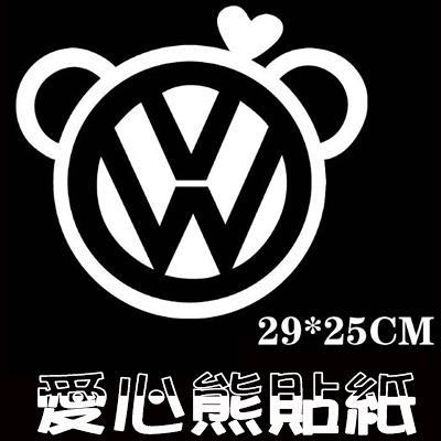 VW 愛心熊 後窗 後擋 後蓋 反光貼紙 防水 TIGUAN BEETLE GOLF LUPO POLO GTI 沂軒精品 A0025