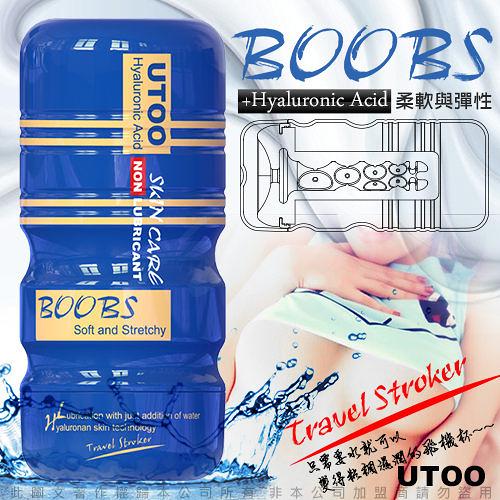 情趣用品-飛機杯 香港UTOO-虛擬膚質吸允自慰杯 體驗乳房的感覺-BOOBS 乳交杯 +潤滑液1包