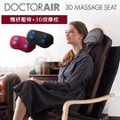 【贈原廠紓壓椅+3D按摩枕】 DOCTO...