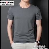 冰感短袖T恤男2021夏季新款純色圓領半袖莫代爾潮牌打底體恤修身 極簡雜貨