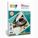 Color-Dance 彩之舞 HY-A04MA3 A3 雙面噴墨專用紙–防水 130g 50張/包
