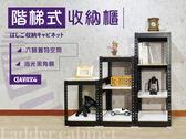 階梯造型角鋼收納架【空間特工】創意置物櫃 展示架 盆景架 LCB234