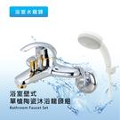 (當月特惠) 莫菲思 浴室壁式單槍陶瓷沐浴龍頭組  出水龍頭 立栓 浴室龍頭  傣家