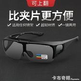 專用套鏡太陽鏡戴鏡上的眼鏡男女夾片式墨鏡開車偏光眼鏡