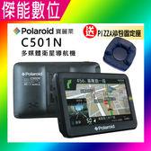 Polaroid 寶麗萊 C501N【贈沙包/保護貼/擦拭布】5吋多媒體衛星導航機 導航王圖資 GPS 另GARMIN DRIVE 51