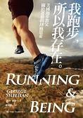 (二手書)我跑步,所以我存在:美國跑步教父關於運動的18種思索