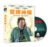 冒牌神棍DVD(比利伯克/史蒂文切斯特普林斯)