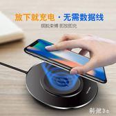 iphoneX蘋果8P無線充電器8plus三星s8小米mix2s手機安卓通用快充 js9032『科炫3C』