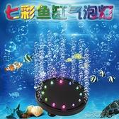 七彩變色照明燈氣泡水箱LED防水魚缸燈潛水增氧裝飾氣泡 【快速出貨】