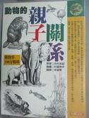 【書寶二手書T3/動植物_NLA】動物的親子關係_中村幸昭/著 , 宋碧華編者:張碧員