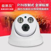 半球監控攝像頭100WAHD同軸高清720P安防攝像 LQ2887『科炫3C』