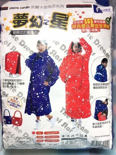【夢幻之星 前開式雨衣P210】341151雨衣 男女雨衣 防水雨具【八八八】e網購