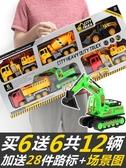 大號工程車玩具套裝2兒童3歲消防吊車挖推土挖掘機男孩各類小汽車 【快速出貨】