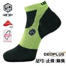 [uf72]MST重壓超馬襪UF910螢綠/女22-25(超強除臭/四向止滑款)全馬/三鐵/自行競速/登山