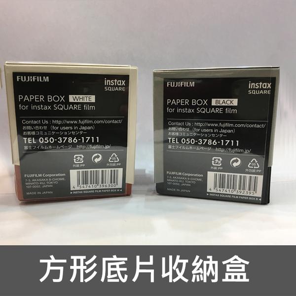 【日本限定】Fujifilm Instax Square 方形底片 日本製 方型底片收納盒 可完整收納 約可放40張