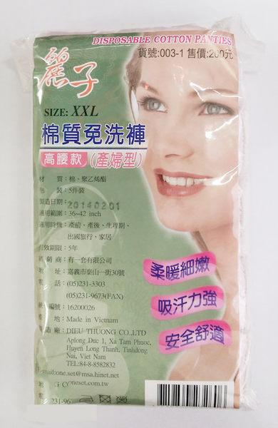 麗子 棉質免洗褲 產婦高腰型 粉色 五件裝 (XXL) 腰圍36~42吋適用