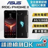 【創宇通訊│福利品】9成新 ASUS ROG PHONE II 陸版 8G+128GB (ZS660) 開發票