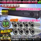 監視器 16路監控主機套餐 960H DVR 16路遠端監控主機+600條夜視36燈紅外線 攝影機x8 台灣安防