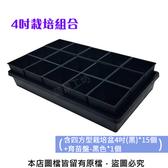4吋栽培組合(含四方型栽培盆4吋(黑)*15個+育苗盤-黑色*1個)育苗盤黑色-無孔