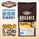 [寵樂子]《美國ORGANIX歐奇斯 》有機飼料 - 幼母犬 5.25LB (約2.38kg)