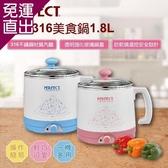 福利品 PERFECT極緻316美食鍋1.8L(顏色隨機) IKH_A0118【免運直出】