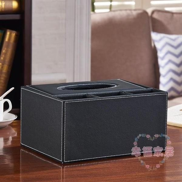 皮質多功能紙巾盒抽紙盒 創意客廳遙控器收納盒餐巾盒家用歐式
