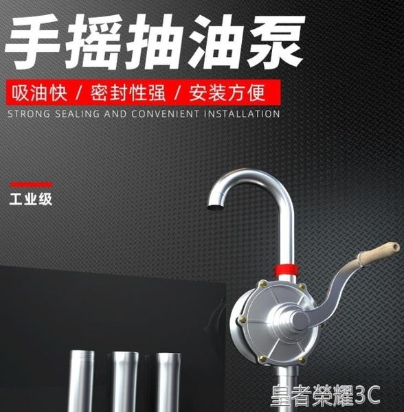 抽油泵 鋁合金手搖油泵小型手動油桶汽油柴油機油吸油加油抽油器管打油器YTL 年終鉅惠