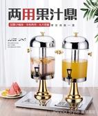 酒店不銹鋼果汁鼎西餐單頭三頭商用果汁桶飲料機自助冷飲機8L LannaS YTL