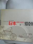 【書寶二手書T5/設計_ODM】日本優秀工業設計100例_張乃仁 馬衛星 編譯