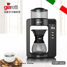 *Giaretti 自動手沖咖啡壺-貴族黑CDC-503-生活工場