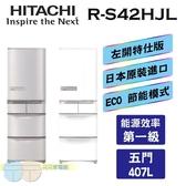 缺貨中限區配送+基本安裝HITACHI 日立 407公升日本原裝五門電冰箱 左開特仕版 RS42HJL