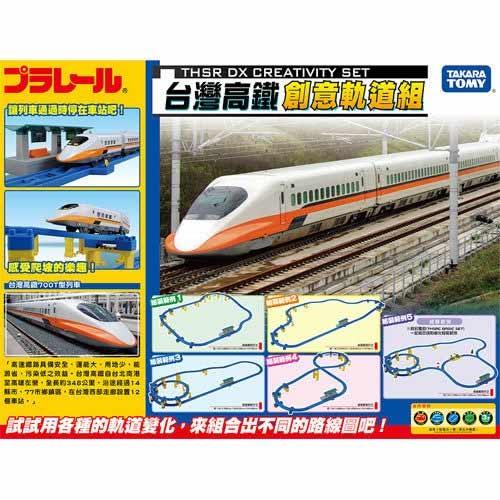 【奇買親子購物網】PLARAIL鐵道王國 新高鐵創意軌道組 TP87760